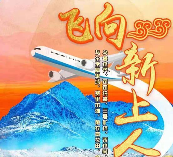青岛到新疆旅游团-青岛去乌鲁木齐、可可托海、三号矿坑、禾木村、喀纳斯、布尔津、 乌尔禾魔鬼城、天山天池、四飞8日游  全程0自费 2+1航空座椅