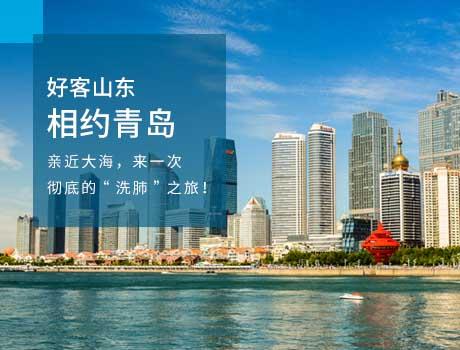 青岛旅行社咨询电话-青岛特色旅游线路推荐 到青岛旅游住哪里最方便y