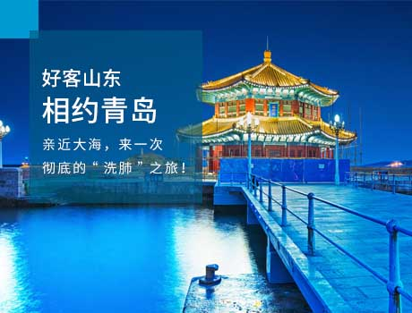 青岛旅游大概要多少钱-青岛旅游景点都有哪里 青岛旅游哪里好玩y