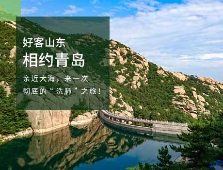 青岛崂山旅游好玩吗-崂山一日游旅游攻略 崂山旅游多少钱y