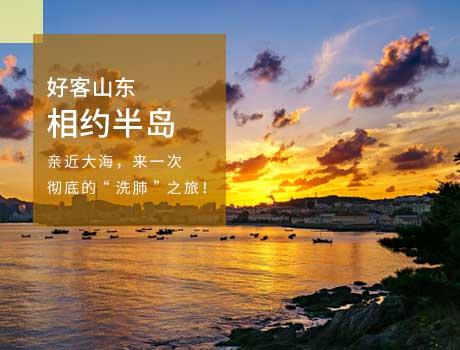青岛旅游攻略必去的景点-蓬莱八仙渡 威海华夏城二日特价游y