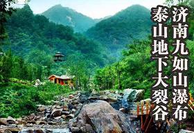 青岛旅行社周边游-青岛到泰山地下大裂谷、济南九如山瀑布群二日游y