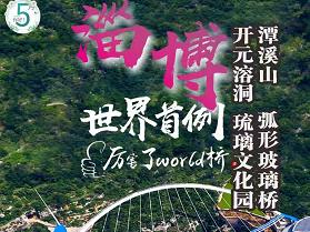 青岛旅行社推荐-青岛到淄博潭溪山、弧形玻璃桥、开元溶洞、琉璃文化园二日游y